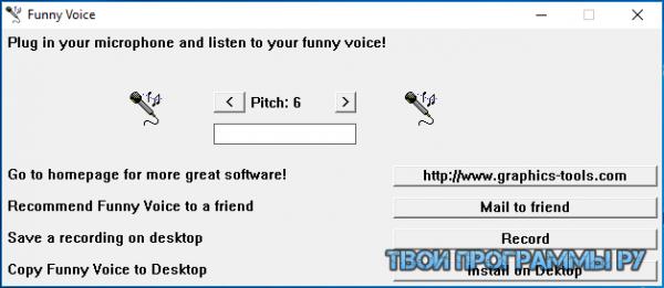 Funny Voice последняя версия