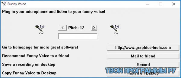 Funny Voice на пк