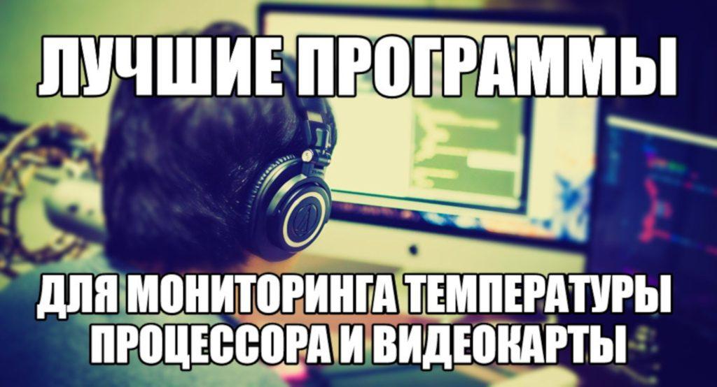 Выбор программы для измерения температуры процессора и видеокарты на русском