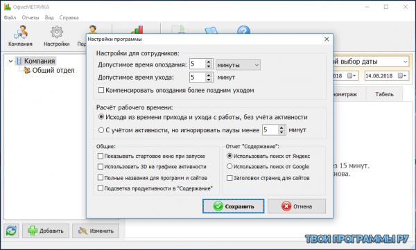 ОфисМЕТРИКА на русском языке
