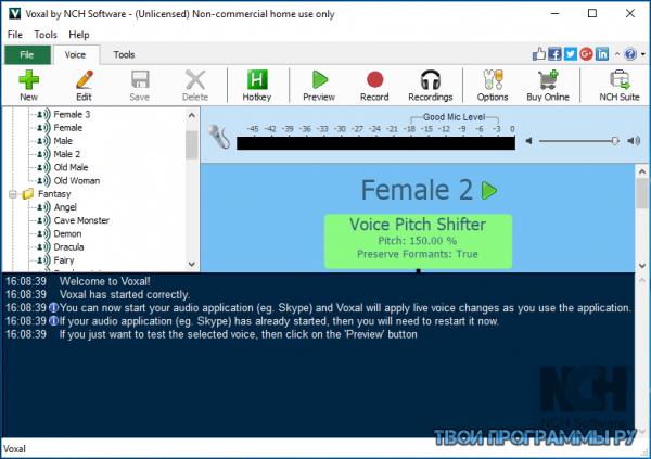 Voxal Voice Changer последняя версия