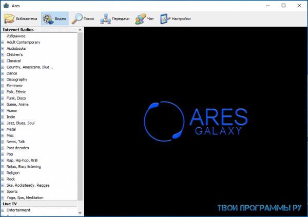 Ares Galaxy русская версия