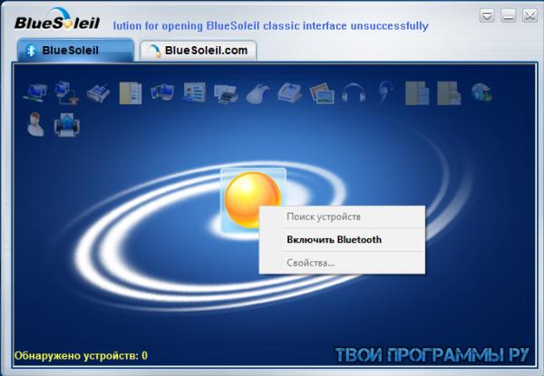 BlueSoleil русская версия