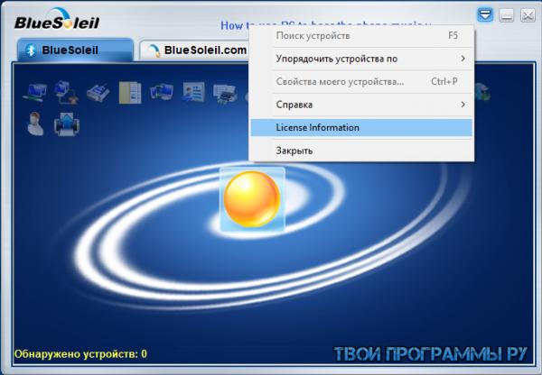 BlueSoleil на русском языке