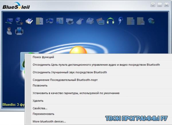 BlueSoleil для windows