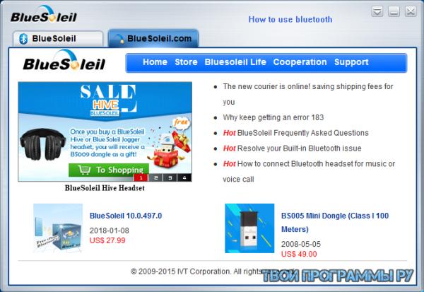 BlueSoleil новая версия