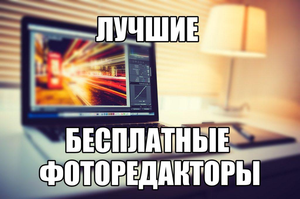 Выбор программы для редактирования фото