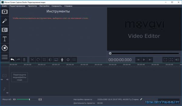 Movavi Screen Capture Studio для windows