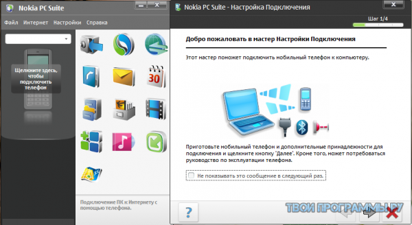 Nokia PC Suite русская версия