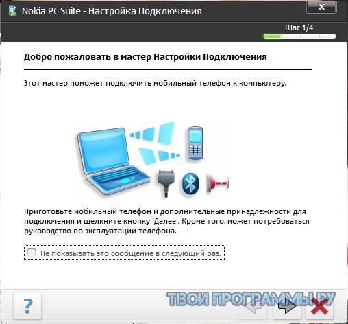 Nokia PC Suite на компьютер