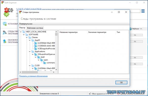 Soft Organizer новая версия