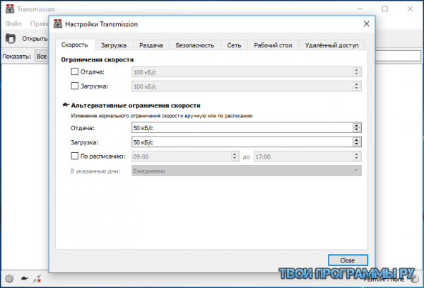 Transmission на русском языке