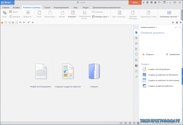 WPS Office Free русская версия