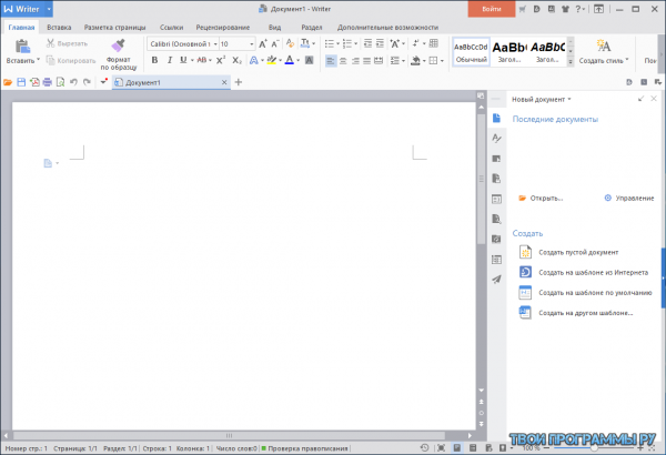 WPS Office Free на русском языке