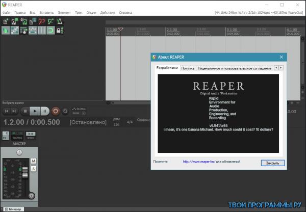 Reaper новая версия