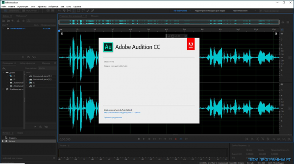 Adobe Audition на русском языке