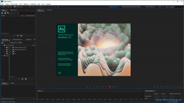 Adobe Audition для windows