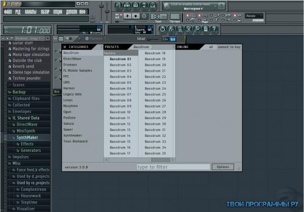 FL Studio русская версия