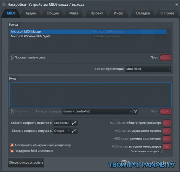 FL Studio новая версия