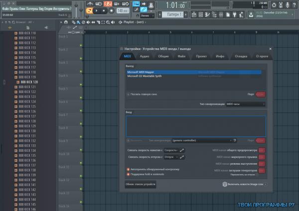 FL Studio на компьютер