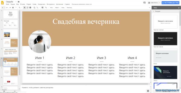 Google Презентации русская версия