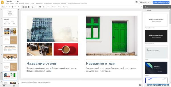 Google Презентации на русском языке