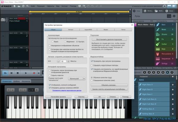 MAGIX Music Maker на русском языке