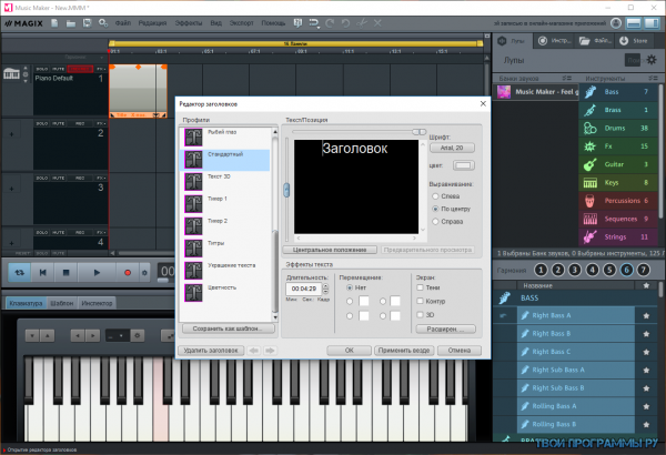 MAGIX Music Maker для windows