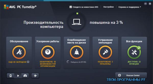 AVG PC TuneUp русская версия