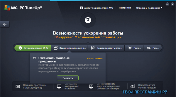 AVG PC TuneUp для Windows 10, 7, 8, XP