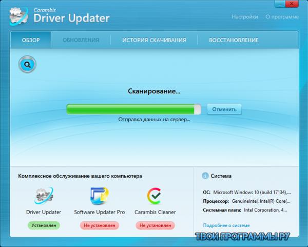 Carambis Driver Updater русская версия программы