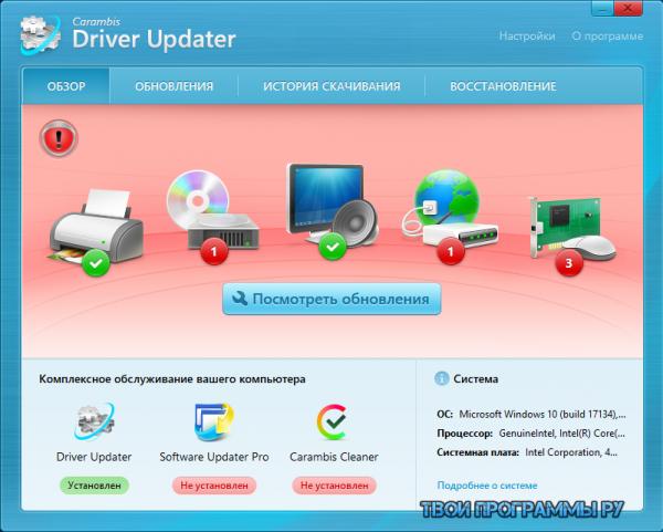 Carambis Driver Updater для Windows 7, 8, 10, XP