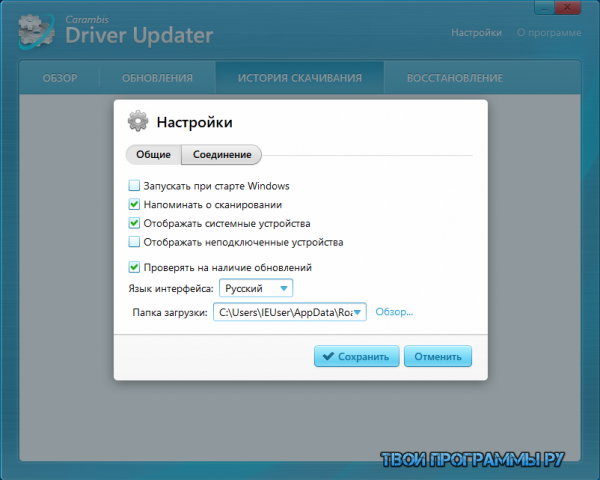 Carambis Driver Updater полная версия