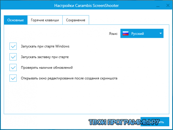Carambis Screenshooter на русском языке