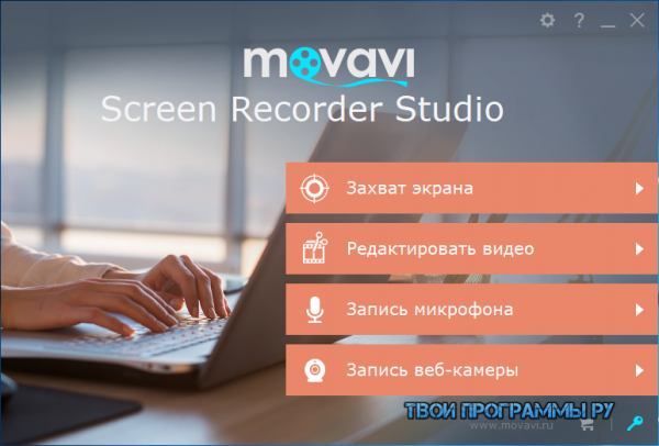 Movavi Screen Recorder Studio полная версия