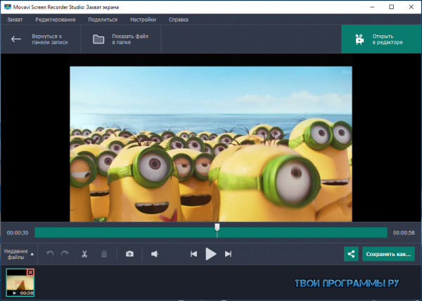 Movavi Screen Recorder Studio новая версия