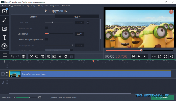 Movavi Screen Recorder Studio для компьютера
