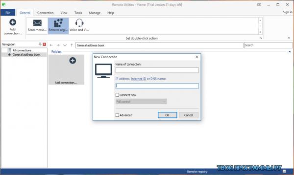 Remote Utilities для Windows