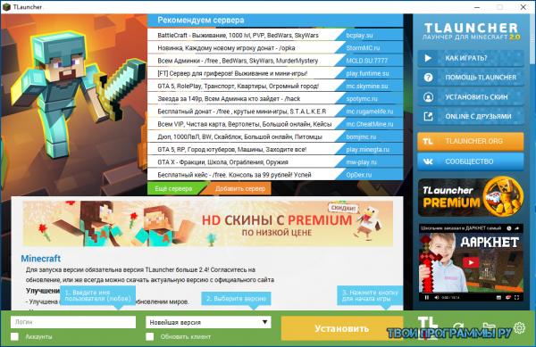 TLauncher minecraft русская версия программы