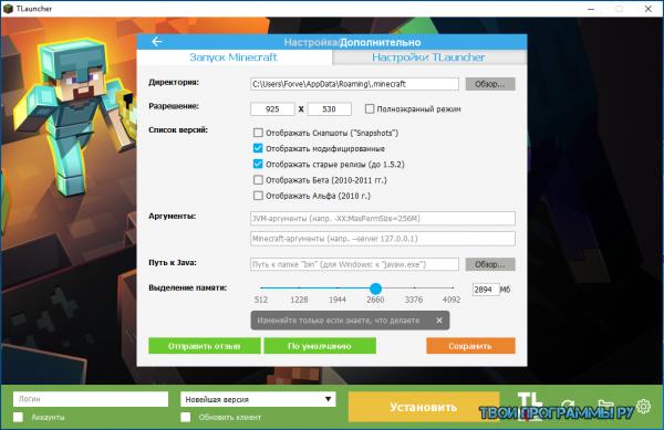 TLauncher minecraft на русском языке для компьютера