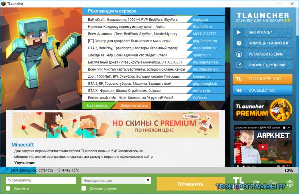 TLauncher minecraft для Windows 7, 10, 8, XP
