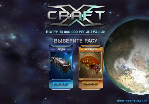 Xcraft русская версия игры