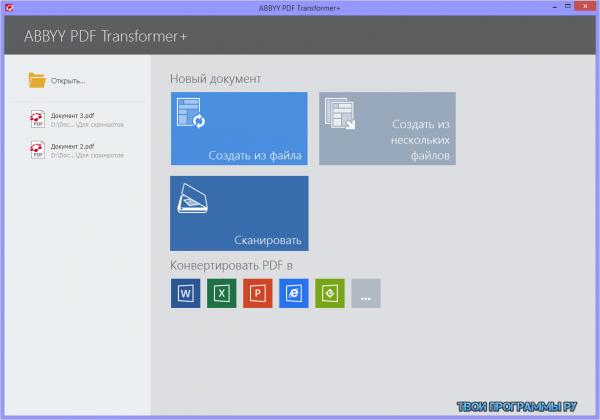 ABBYY PDF Transformer русская версия