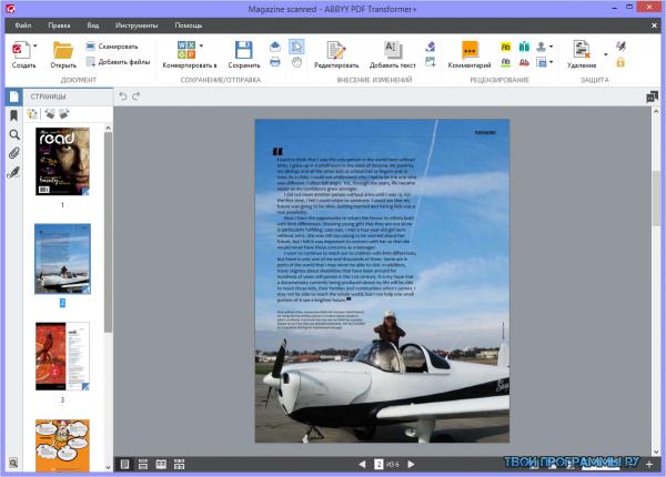 ABBYY PDF Transformer на русском языке