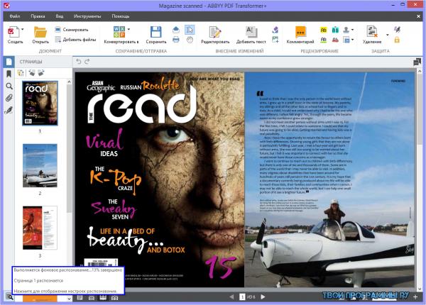 ABBYY PDF Transformer для Windows
