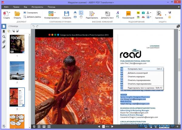 ABBYY PDF Transformer новая версия