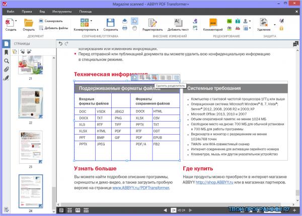 ABBYY PDF Transformer для компьютера