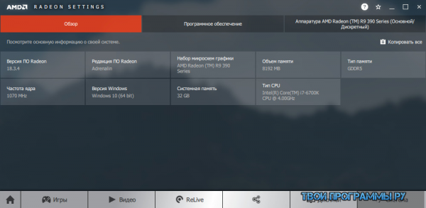 AMD Radeon Software Adrenalin edition на русском языке