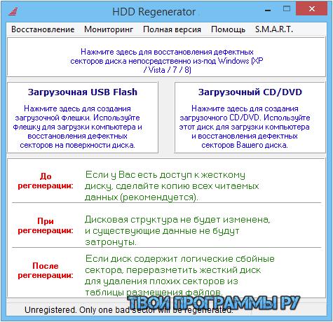 HDD Regenerator русская версия