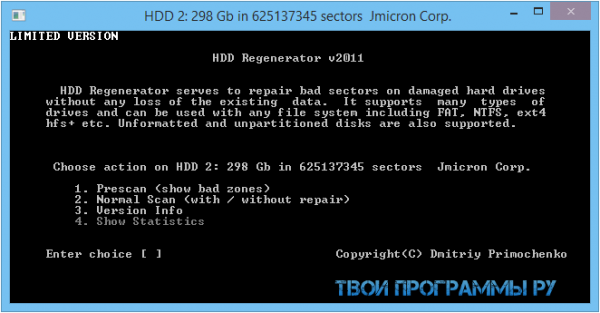 HDD Regenerator новая версия